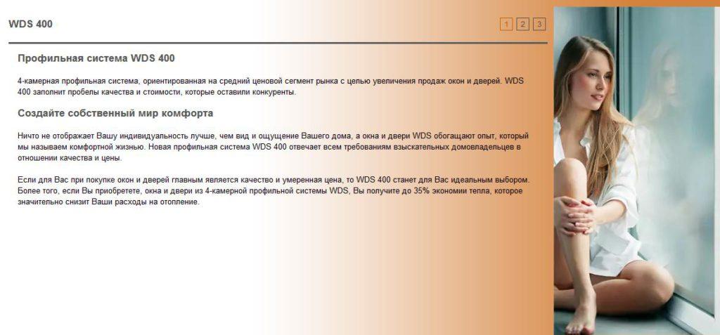 Профиль WDS 60